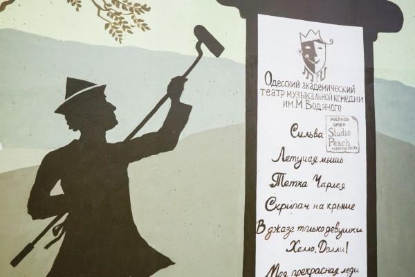 Художественная роспись стен кольца 5го трамвая в Аркадии | Aрт-студия «Peach»